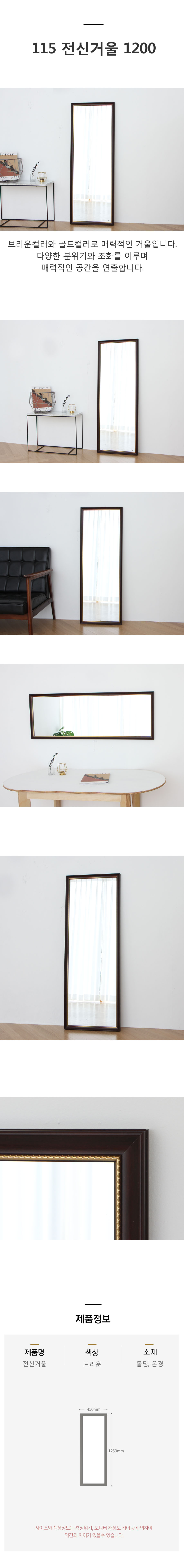 115 전신거울 1200 - 럼버잭, 45,600원, 거울, 전신거울