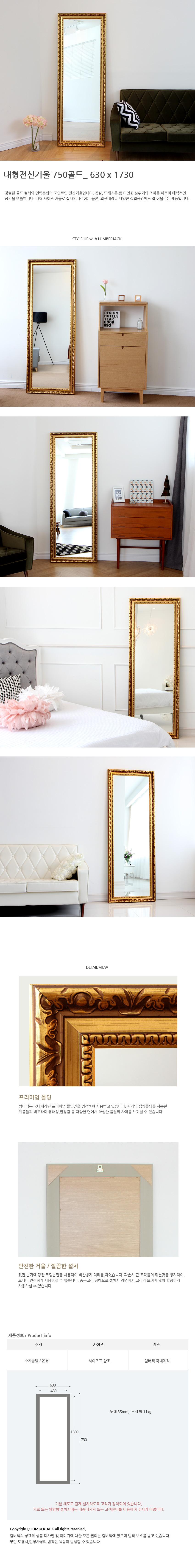 프리미엄 엔틱골드 대형 전신거울1730x630 - 럼버잭, 95,200원, 거울, 전신거울