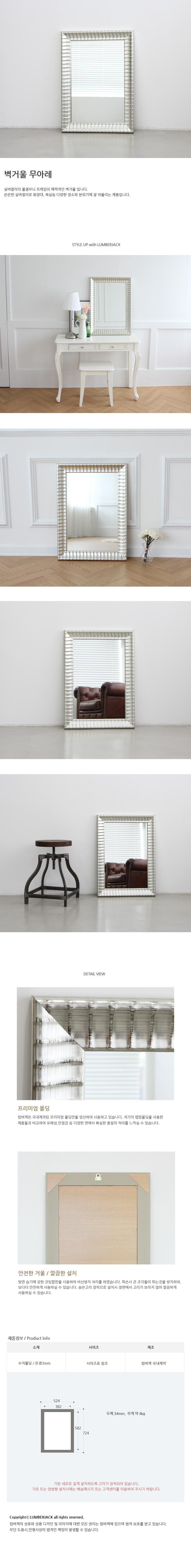 무아레 벽거울 511S-524X724 - 럼버잭, 31,200원, 거울, 벽걸이거울