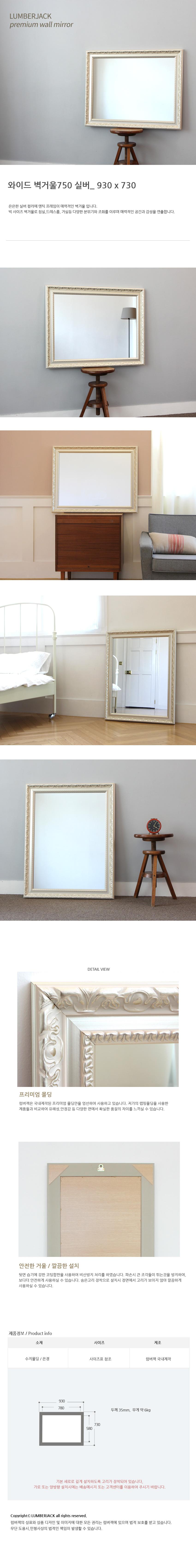 와이드벽거울 750실버-930x730 - 럼버잭, 44,000원, 거울, 벽걸이거울