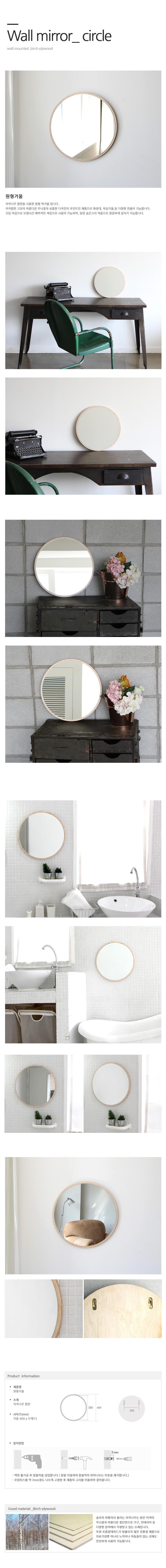 자작나무 원형 벽거울 - 럼버잭, 32,000원, 거울, 벽걸이거울