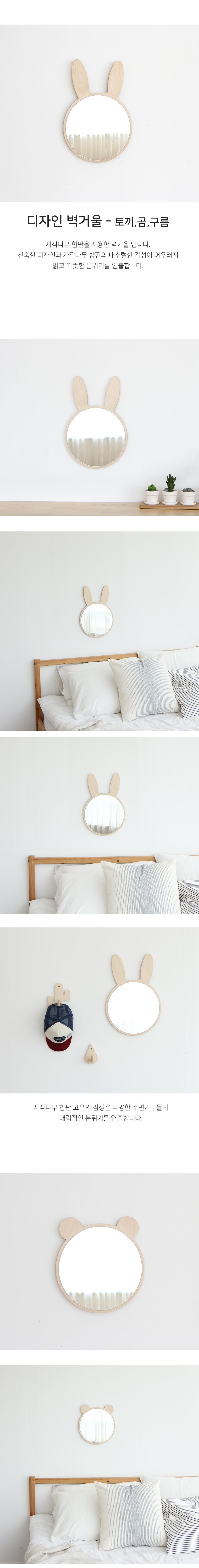 아이방 벽거울 - 곰 토끼 구름 - 럼버잭, 43,000원, 거울, 벽걸이거울