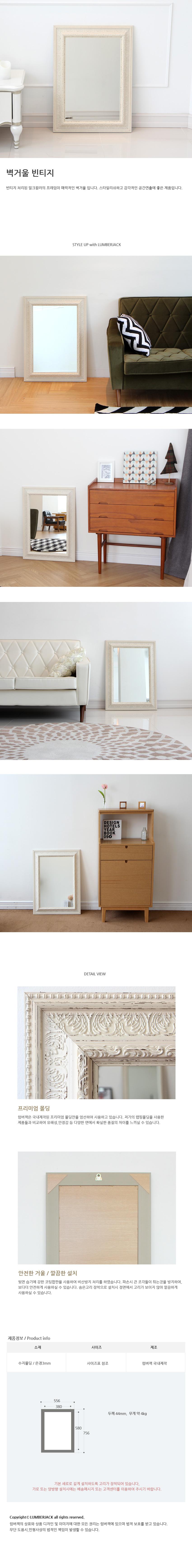프리미엄 빈티지 벽거울 - 럼버잭, 31,200원, 거울, 벽걸이거울