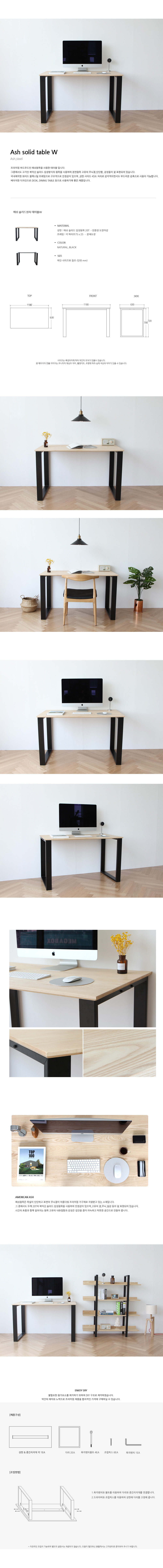 에쉬 솔리드원목 테이블W - 럼버잭, 320,000원, DIY 책상/의자, DIY 책상/테이블