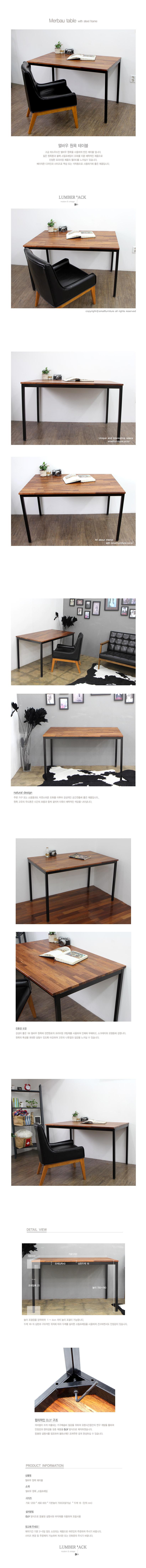멀바우 원목 테이블 - 럼버잭, 176,000원, DIY 책상/의자, DIY 책상/테이블