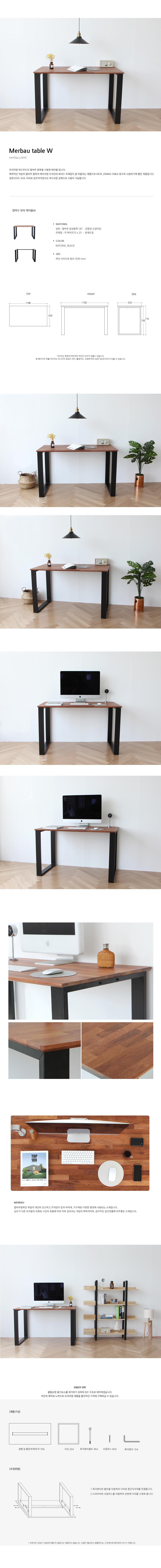 멀바우 원목 테이블w - 럼버잭, 240,000원, DIY 책상/의자, DIY 책상/테이블